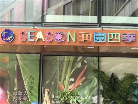 深圳润园四季椰子鸡火锅餐厅桌椅家具定做