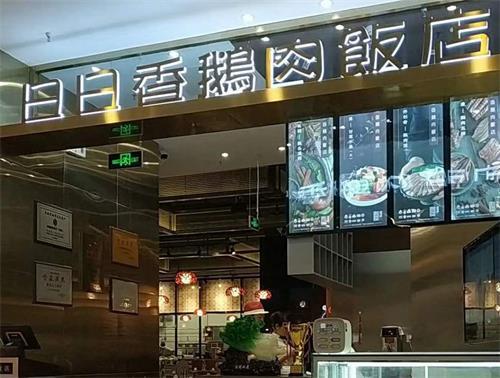 日日香鹅肉饭店北京第