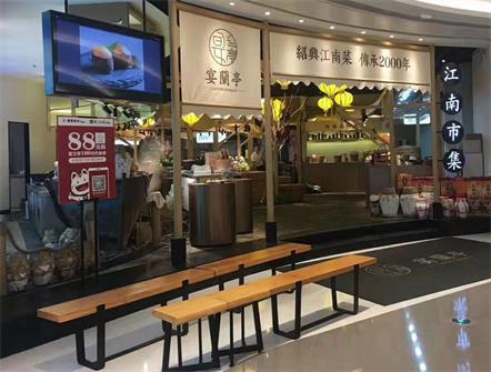 江南菜宴蘭亭餐厅桌椅