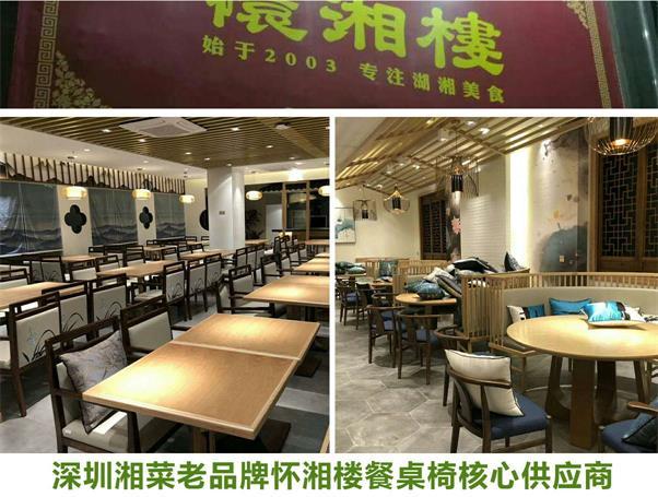湘菜馆_怀湘楼餐厅桌椅