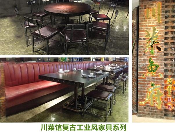 川菜鱼府餐厅桌椅定做
