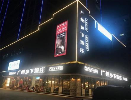 广州乡下饭庄餐厅家具